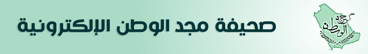 صحيفة مجد الوطن الإلكترونية
